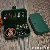 首飾盒小公主韓國收納簡約皮革手鐲女飾品便攜戒指旅行戒指耳釘盒 創意家居