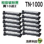 【買10支送2支 ↘4590元】BROTHER TN-1000 BK 黑色 相容碳粉匣 適用1110 1210W 1510 1610W 1810 1910W