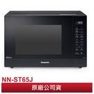 【國際牌Panasonic】32L微電腦變頻微波爐 NN-ST65J