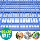 拼接式狗籠子腳踏板(90x30)寵物腳墊板.塑膠墊排水板.漏糞板漏尿板.浴室防滑墊.推薦哪裡買ptt