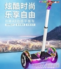 勁踏智慧A8電動平衡車雙輪兒童帶扶桿10寸學生體感兩輪成人平行車CY『新佰數位屋』