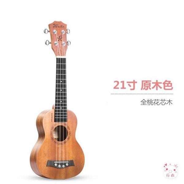 烏克麗麗尤克里里初學者學生成人女兒童23寸烏克麗麗ukulele26小吉它XW(中秋烤肉鉅惠)