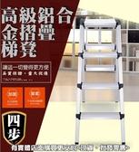 柚柚的店【8035 118 四步鋁合金折疊梯凳】關節梯人字梯雙側梯子折疊扶梯