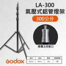 【彈簧 氣壓式】3米 燈架 神牛 Godox LA-300 鋁材 閃光 外拍 攝影 棚燈 支架 300cm 承重2KG