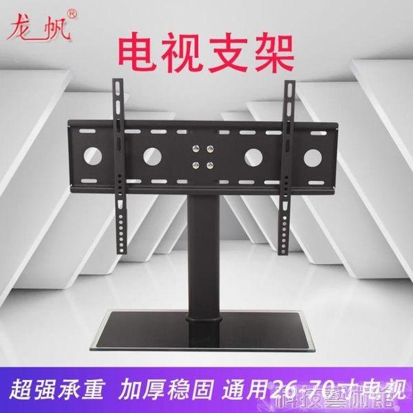 液晶電視機底座腳架座架萬能桌面支架通用32/42/49/50/55/60/70寸 DF 科技藝術館