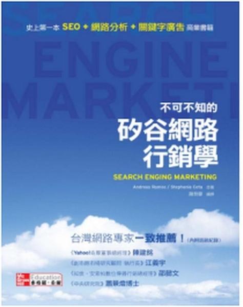 (二手書)不可不知的矽谷網路行銷學:史上第一本「SEO +網路分析+關鍵字廣告」商業..