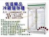 低溫藥品儲存櫃/雙門藥品冷藏冰箱/冰箱/專業醫療冷藏冰箱/疫苗冷藏櫃/疫苗儲存冰箱/大金