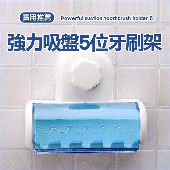✭米菈生活館✭【M101】強力吸盤5位牙刷架 防塵 防潮 無痕 洗漱 浴室 牆壁 帶蓋 防髒 防水 衛浴