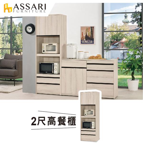 ASSARI-塔利斯2尺高餐櫃(寬60x深40x高182cm)