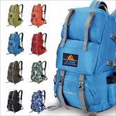 ♚MY COLOR♚多功能戶外登山包 後背包 旅行 健身 運動 防水 耐磨 大容量 舒適 男女 50L【B68】