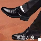 冬秋男士皮鞋男套腳黑色尖頭正裝商務休閒英倫韓版青年新郎婚禮鞋 芊惠衣屋