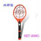 尚朋堂 充電式捕蚊拍 SET-208G  ◆ 採用環保充電式設計◆夜間照明燈◆ 插頭設計