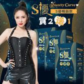 48H快速出貨(不含假日)~【買2送1】Sweety Curve 絲薇克爾 S優暢銷款【BG Shop】S優x3