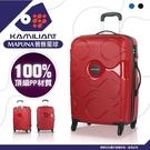 《熊熊先生》2019 旅展推薦 卡米龍 Kamiliant 行李箱 28吋 輕量 旅行箱 PP材質 新秀麗 普普星球