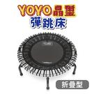 YOYO晶璽彈跳床(摺疊型JS-350F)  彈跳床領導品牌-來自美國安全,評比第一