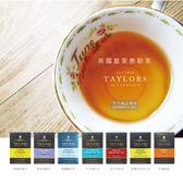 英國Taylors泰勒茶系列 20包/盒 (無咖啡因茶/花草茶/草本茶/水果茶/助眠茶/晚茶)