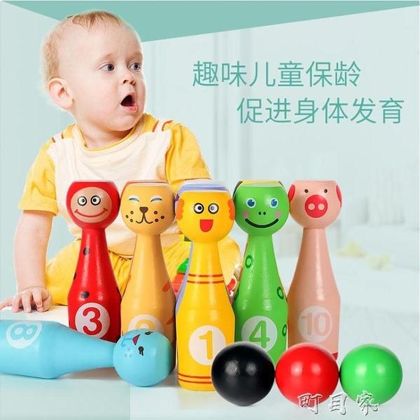 保齡球嬰兒童室內幼兒園寶寶球類套裝益智玩具1-2周歲半3男孩女孩 【618特惠】