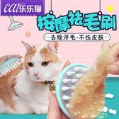 犬用梳子 貓梳子貓毛除毛清理器脫毛梳毛刷梳毛刷狗刷擼貓神器寵物貓咪用品  中元節禮物
