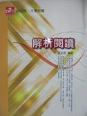 【書寶二手書T8/大學文學_DSR】解析閱讀_張文忠