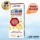 立攝適 (盛健)腎臟透析適用配方 237ml *24/箱x3箱