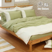 《40支紗》單人床包薄被套枕套三件式【粉綠】光點系列 100%精梳棉 -麗塔LITA-