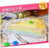 【塔吉特】蜂蜜彩虹千層(8吋)蛋糕♥最佳生日節慶禮物伴手禮♥大毛生活館