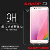☆超高規格強化技術 Sharp Z3 FS8009 鋼化玻璃保護貼/強化保護貼/9H硬度/高透保護貼