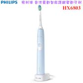 【現貨+贈原廠專業標準刷頭一個 共1+1=2個】PHILIPS HX6803 飛利浦音波震動智能護齦電動牙刷