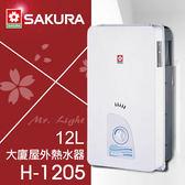 【有燈氏】櫻花 12L 大廈 屋外 熱水器 天然 液化 瓦斯熱水器 無氧銅【H-1205】