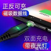 磁吸數據線Type-C充電器線磁力蘋果通用快充閃充三合一 娜娜小屋