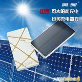行動電源 T2移動電源 太陽能行動電源 聚合物電芯 全館免運