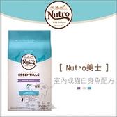 Nutro美士〔室內成貓化毛配方,白身魚+糙米,6.5磅,美國製〕