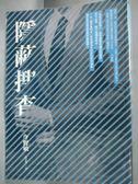 【書寶二手書T6/一般小說_JGM】隱蔽搜查_今野敏