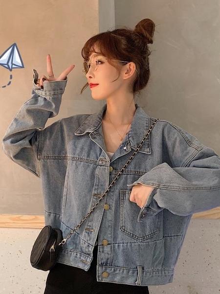 牛仔外套 初秋牛仔外套女正韓寬鬆2019新款藍色短款不對稱長袖上衣學生外穿【快速出貨】
