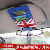 車用置物架汽車用遮陽板眼鏡夾插卡夾