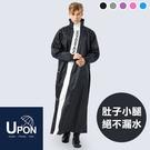 極簡斜開背包雨衣/5色 連身雨衣 長版雨衣 連身雨衣 開襟雨衣 機車雨衣 台灣製造 UPON雨衣