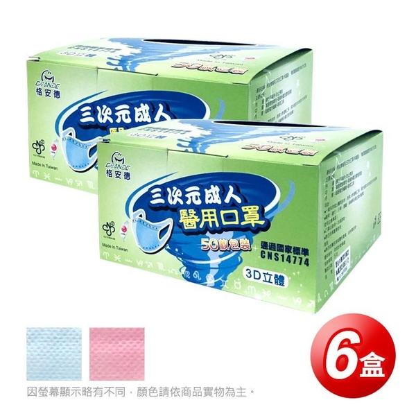 【南紡購物中心】【GRANDE格安德】醫 用三次元成人口罩(50片/盒),共六盒