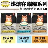 【免運】Oven Baked烘焙客 成貓/高齡+減重貓糧系列2.5LB 野放雞 深海魚配方 貓糧*KING*