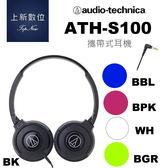 《台南-上新》鐵三角 ATH- S100 折疊式 耳機 輕巧 好收納 街頭 DJ 風格 公司貨