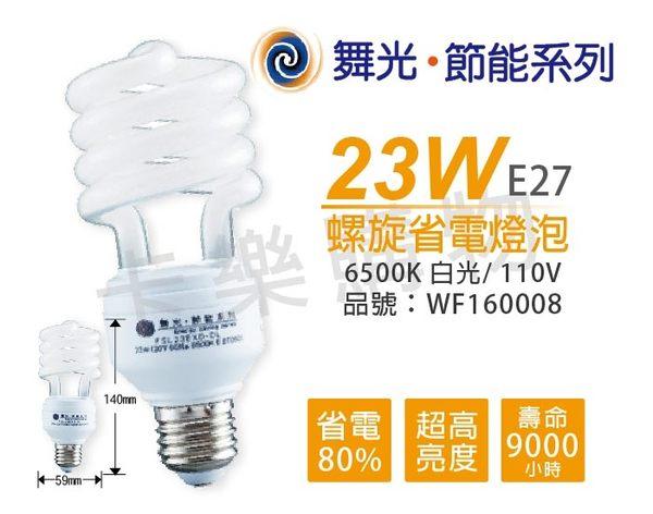 舞光 FSL23EXD-DL 23W 6500K 白光 110V E27 麗晶 螺旋 省電燈泡 WF160008