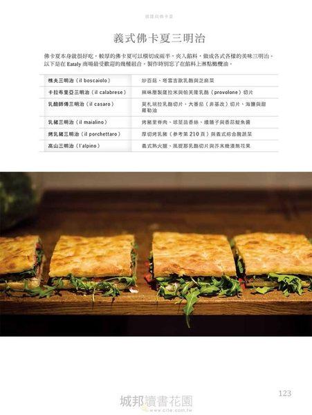 Eataly義大利飲食聖經:經典料理、食材風土、飲食文化,連結產地與餐桌,帶你吃懂...