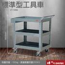樹德 CT專業重型工具車 CT-1(原CT-5086) 可耐重200kg 可加掛背板/零件/組裝/推車/工具箱/裝修/五金/維修