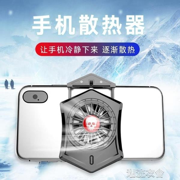 手機散熱器降溫製冷小風扇蘋果遊戲無線可擕式iPhone液冷冰封水冷半導體背夾 潮流衣舍