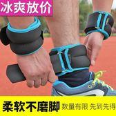 透氣體育負重腳踝練舞沙袋 跳舞專用足球可調節沙代綁腳腳腕 QQ29603『東京衣社』