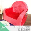 UR DESIGN P'kolino皮克皮克 寶貝閱讀椅p'kolino-[藍色][綠色][橘色][紅色]