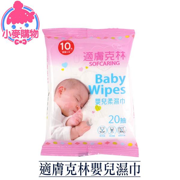 ✿現貨 快速出貨✿【小麥購物】適膚克林嬰兒濕巾 適膚克林 隨身包 20抽 濕紙巾 紙巾【S047】