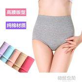 5條裝 高腰內褲女士純棉收腹全棉質面料三角褲頭大碼產後提臀透氣