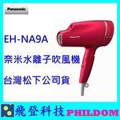 公司貨 PanasonicEH-NA9A NA9A奈米水離子吹風機 國際牌 吹風機 另有NA98