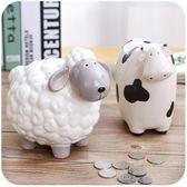 小羊奶牛陶瓷存錢罐創意儲蓄罐硬幣儲存罐零錢罐擺件兒童儲錢罐 店家有好貨