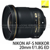 NIKON AF-S 20mm F1.8 G ED 廣角定焦鏡頭 贈$1000禮券 (24期0利率 免運 國祥公司貨) AFS F1.8G 超廣角鏡頭